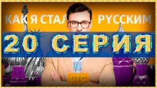 """Сериал """"Как я стал русским"""" 20 серия [1 Сезон]"""