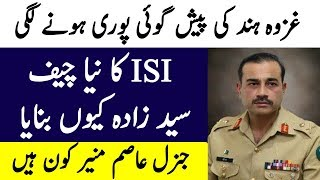 ISI New Chief Kon Hain Aur Unko Kyun Select Kia Gaya | Peoplive