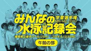 みんなの水泳記録会 学童選手権水泳競技大会【午前の部】