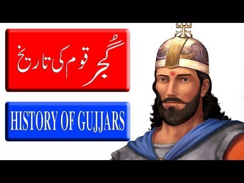 History Of Gujjar People ( گُجرقوم کی تاریخ ) Historical Documentary In Urdu/Hindi