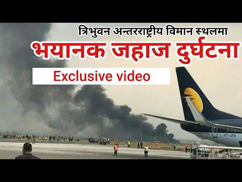 Bangladeshi Plane Crash | त्रिभुवन विमानस्थलमा युएस बंगलाको विमान दुर्घटना |