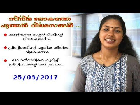Cinema News Updates- 25-08-2017 | MarunadanMalayali