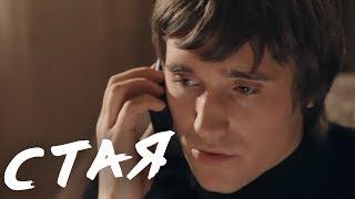 СТАЯ | Криминальная драма