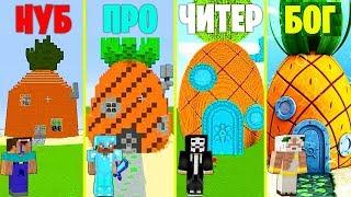 Майнкрафт Битва НУБ против ПРО против ЧИТЕР против БОГ - ДОМ ГУБКИ БОБА СПАНЧ БОБ СЕМЬЯ Minecraft