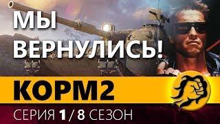 КОРМ2. МЫ ВЕРНУЛИСЬ. 1 серия. 8 сезон
