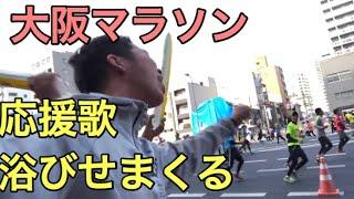 【あの元選手本人も登場!】大阪マラソンのランナーを全身全霊応援してみた マラソンタオル 検索動画 8