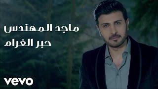 Majid Al Mohandes - حبر الغرام - ماجد المهندس (Audio)
