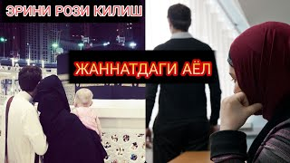 ЭРИНИ РОЗИ КИЛМАГАН АЁЛ ЖАННАТ ЮЗИНИ КУРОЛМАЙДИ .