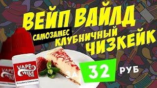 Простой и вкусный самозамес из двух аромок за 32 рубля | Vape Wild Клубничный чизкейк | TPA рецепты