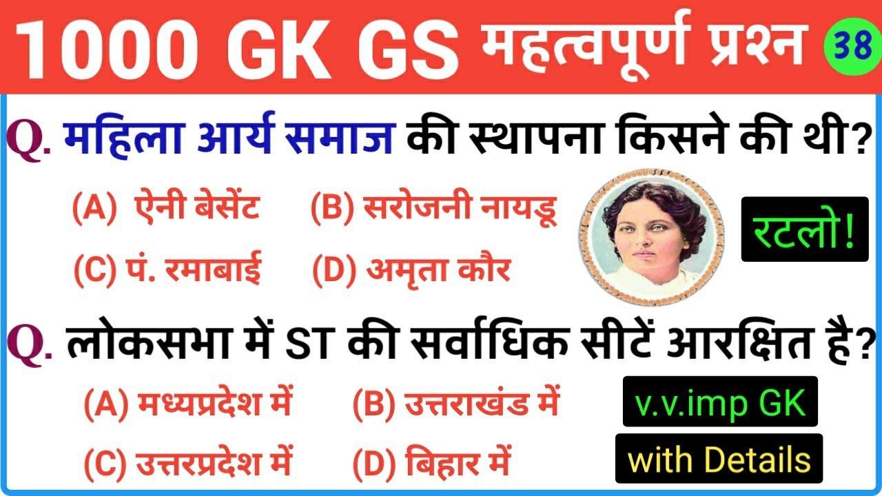 Most important 1000 Gk, Gs Questions | सामान्य ज्ञान के 1000 महत्वपूर्ण प्रश्न| Most imp Gk Part-38