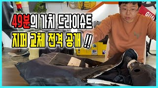 [ 드라이슈트 ] Replace Dry Suit zip…