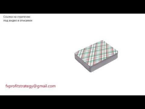 Стратегия Форекс   85% прибыльных сделок