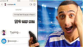 שלחתי הודעות ל100 כדורגלנים מפורסמים!! (לא תנחשו מי ענה לי)