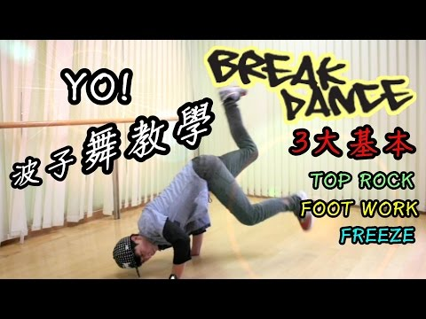 【波子。舞教學】簡單學Breaking 基本3元素(Toprock+Footwork+Freeze) Break dance tutorial