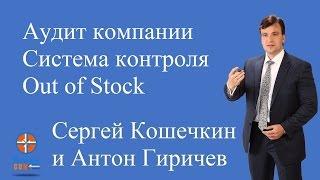 Аудит компании. Система контроля Out of Stock Федеральные торговые сети(15)