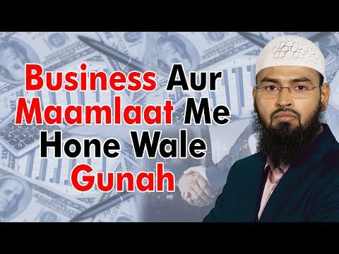 Business Aur Maamlaat Me Wo Gunah Jinhe Mamuli Samajh Liya Gaya Hai By Adv. Faiz Syed