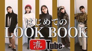 【流TUBE #45】庄司芽生LOOK BOOK