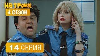 На троих - 4 сезон 14 серия | ЮМОР ICTV
