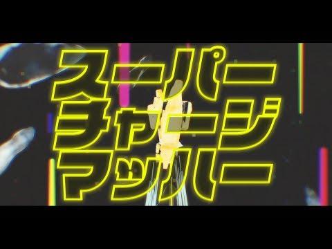 【みきとP/mikitoP】スーパーチャージマッハー/鏡音リン・レンSuper Charge Machhh/Rin Len Kagamine・mikitoP