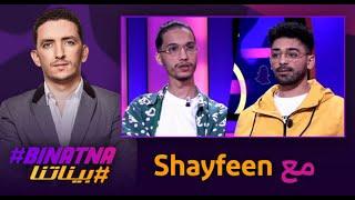 """""""Shayfeen"""" بيناتنا .. مع فرقة الراب#"""