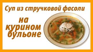 Вкусный суп из курицы со стручковой фасолью.