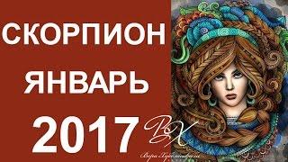 Гороскоп СКОРПИОН на Январь 2017 от Веры Хубелашвили