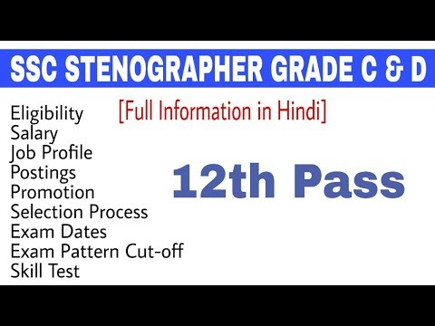 SSC Stenographer Grade C & D Full Details - Salary,Job Profile, Promotion By SM Ruhollah