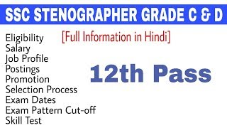 SSC Stenographer Grade C & D Full Details - Salary,Job Profile, Promotion