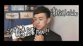 [開香]今天開高CP值便宜沙龍香(一罐1500有找!!)(這是舊影片喔!!)∥ Mr.小狼