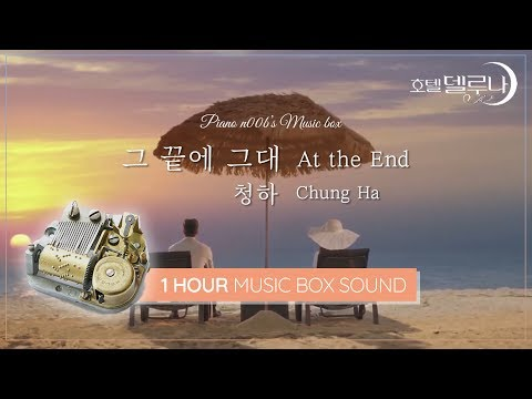 [1h-music-box]-chung-ha-(청하)---at-the-end-그-끝에-그대-for-sleeping-|-hotel-del-luna-ost-pt.6