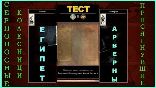 Total War: Rome 2 EE - Тест отрядов (Арверны-присягнувшие vs Египет-колесница)