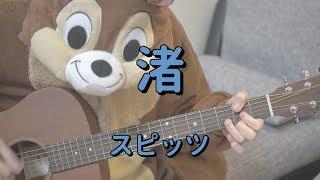 渚/スピッツ/ ギターコード thumbnail