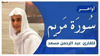 أواخر سورة مريم | القارئ عبدالرحمن مسعد | أرح قلبك