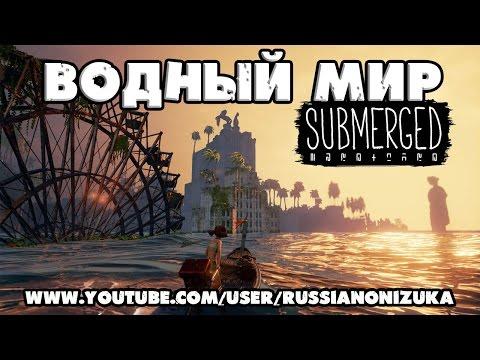 ВОДНЫЙ МИР - Submerged
