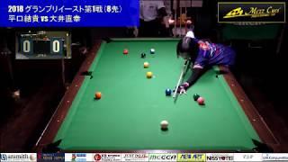2018 グランプリイースト第1戦(8先)大井直幸 Vs 平口結貴