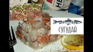 Сугудай из Чира. Маринованная рыба. СУПЕР ЗАКУСКА.