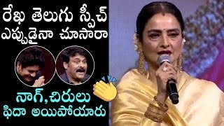 Bollywood Actress Rekha Beautiful Telugu Speech | Chiranjeevi | Nagarajuna | ANR National Awards