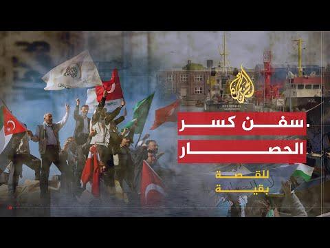 للقصة بقية- سفن كسر الحصار عن غزة  - نشر قبل 3 ساعة