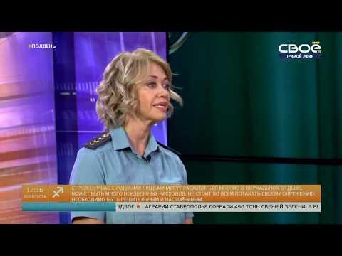 Марина Захарова - главный судебный пристав Ставропольского края