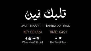 Arabish - Albak Feen (KARAOKE) - كاريوكي قلبك فين