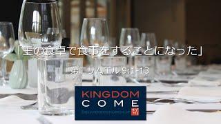 「王の食卓で食事をすることになった」第二サムエル9:1-13 ―受ける価値なき者に与えられる神の恵み―