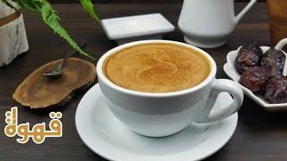 عمل القهوة المضبوطة بالبيت | How to make the perfect coffee at home