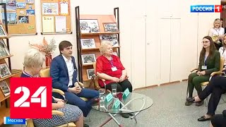 Министр просвещения Сергей Кравцов посетил свою родную школу - Россия 24