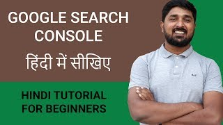 Google Search Console - Webmaster Tool | Hindi Tutorial for Beginners