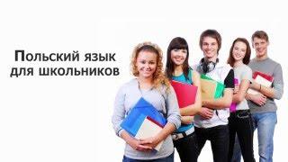 видео польский для школьников