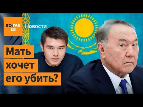 Внук Назарбаева заявил,