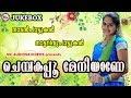 ചെമ്പകപ്പൂ മേനിയാണേ | Chempakapoo Meniyane | Malayalam Nadanpattukal | Nattarivupattukal Mp3