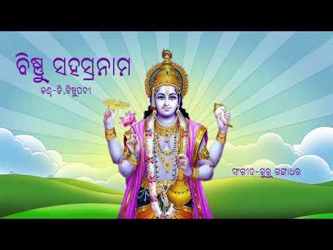 Vishnu Sahasranama In Odia/Vishnu Sahasranamam