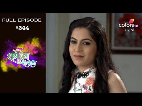 Radha Prem Rangi Rangli - 20th August 2018 - राधा प्रेम रंगी रंगली - Full Episode