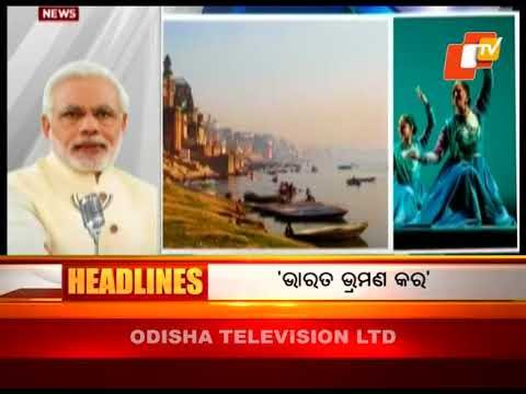 2 PM Headlines 24th September 2017| Odia...
